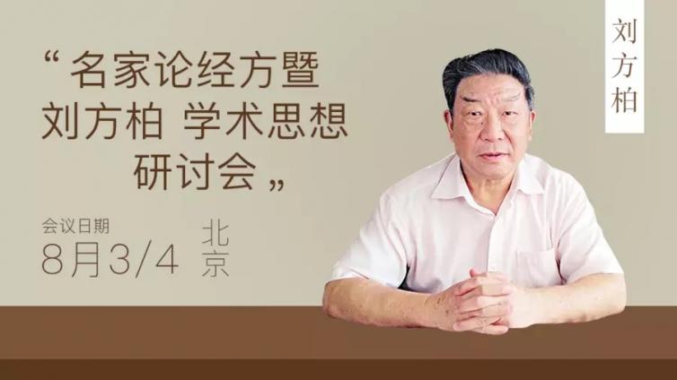 名家论经方暨刘方柏教授学术思想研讨会