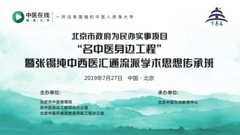 张锡纯中西医汇通流派学术思想传承班