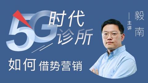 毅南--5G时代诊所如何借势营销