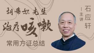 石应轩教授--胡希恕先生治疗咳嗽常用方证总结