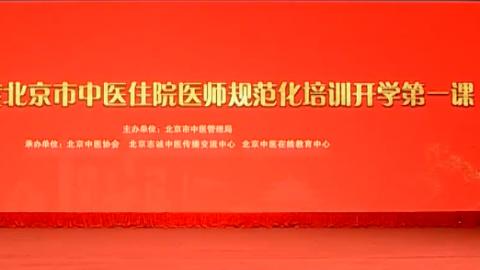 2019年度北京市中医住院医师规范化培训开学第一课