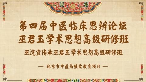 第四届中医临床思辨论坛