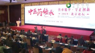 2019中医药传承北京论坛
