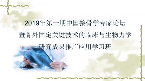 2019年第一期中国接骨学专家论坛