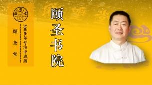 赵杰--《伤寒论》条文详解 辨阳明病脉证并治(中)