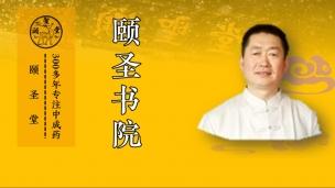 新型冠状病毒预防及治疗-山西省名中医赵杰、免疫学专家苏文