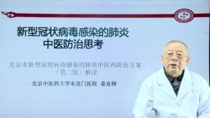 姜良铎--新型冠状病毒肺炎的中医防治思考及第二版防治方案解读
