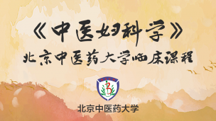 北京中医药大学临床课程《中医妇科学》