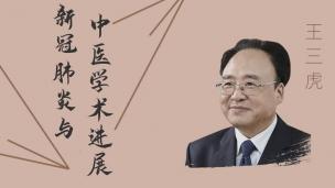 王三虎-新冠肺炎与中医学术进展