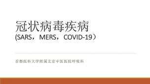 焦以庆-三种冠状病毒比较(COVID-19,SARS,MERS)