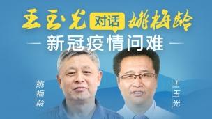 王玉光对话姚梅龄-新冠疫情问难【音频】