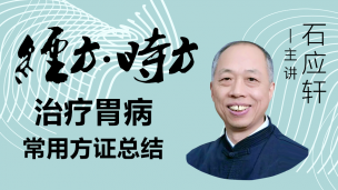 石应轩教授--经方、时方治疗胃病常用方证总结