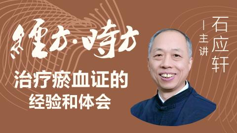 石应轩教授--经方时方治疗瘀血证的经验和体会