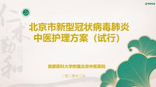 郝丽—北京市新型冠状病毒肺炎中医护理方案