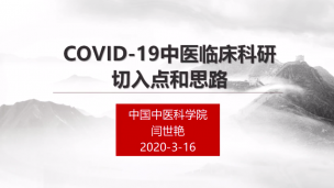闫世艳—COVID-19中医临床科研切入点和思路