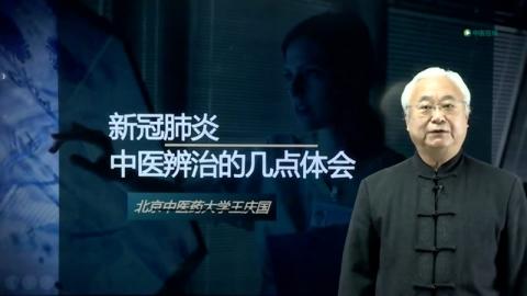 王庆国教授--辨证治疗新冠肺炎的体会