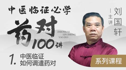 刘国轩-中医临证必学药对100讲(一)中医临证如何调遣药对
