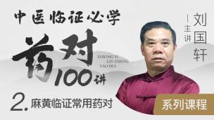 刘国轩-中医临证必学药对100讲(二)麻黄临证常用药对