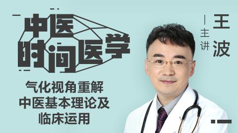 王波老师--中医时间医学:气化视角重解中医基本理论及临床运用