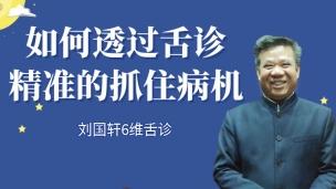 刘国轩--如何透过舌诊精准的抓住病机