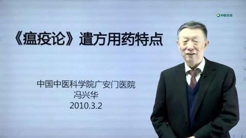 冯兴华主任--《瘟疫论》遣方用药特点
