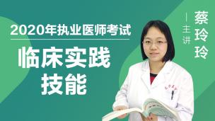 蔡玲玲--2020年执业医师考试课程:临床实践技能