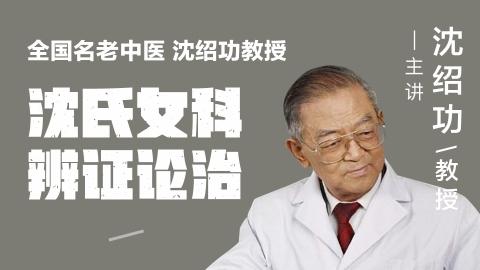 全国名老中医沈绍功教授—沈氏女科的辨证论治