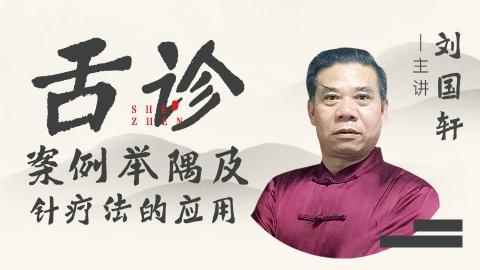 刘国轩--舌诊案例举隅及炁针疗法的应用