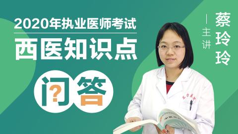 蔡玲玲--2020年执业医师考试课程:西医问答