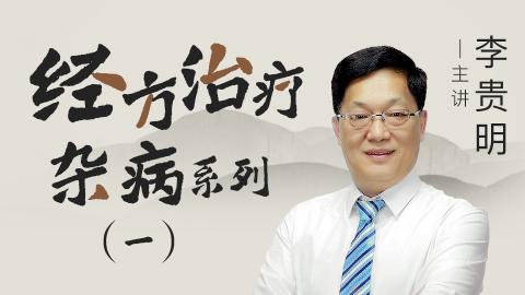 李贵明--经方治疗杂病系列(一)