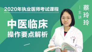 蔡玲玲--2020年执业医师考试课程:中医临床操作要点解析