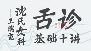 王瑞宽--沈氏女科舌诊基础十讲