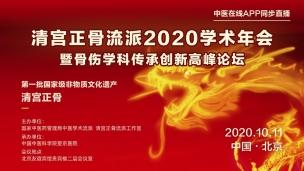 清宫正骨流派2020学术年会暨骨伤学科传承创新高峰论坛