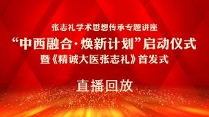 """张志礼学术思想传承专题讲座""""中西融合·焕新计划""""启动仪式暨《精诚大医张志礼》首发式"""