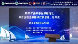 2020年燕京中医肿瘤论坛——中西医结合肿瘤诊疗新思路、新方法