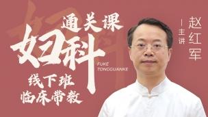 赵红军--妇科通关课线下班【临床带教】