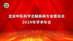 北京中医药学会肺系病专业委员会2020年学术年会