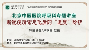 """北京中医医院呼吸科呼吸科专题讲座:新冠疫情常态化后的""""适度""""防护"""