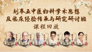刘奉五中医妇科学术思想及临床经验传承与研究研讨班