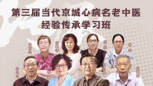 第三届当代京城心病名老中医经验传承学习班