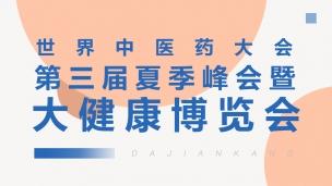 世界中医药大会第三届夏季峰会暨大健康博览会