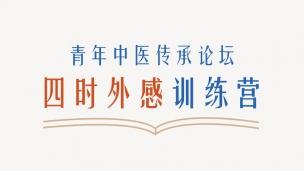 2017青年中医传承论坛--四时外感训练营