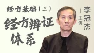 李冠杰-经方基础(三)经方辨证体系
